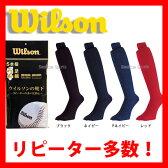 ウィルソン カラーソックス 5本指2足組 WTAKA100 ウエア ウェア ソックス wilson ★psc 【Sale】 靴下 野球用品 スワロースポーツ