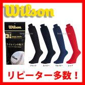 ウィルソン カラーソックス 先丸(3足組) WTAKA120 ウエア ウェア wilson ★psc 【Sale】 靴下 野球用品 スワロースポーツ