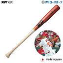 【あす楽対応】 ザナックス 軟式 軟式 バット 木製 一般 松山モデル BRB-3715 バット 軟式用 軟式木製バット 一般 Xanax 野球部 M号 M球 軟式野球 野球用品 スワロースポーツ
