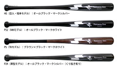 エスエスケイ(SSK) 国産青タモ使用 限定硬式用木製バット BFJマーク入り PE500BF