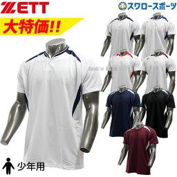 ゼット ZETT 少年用 ベースボールシャツ Tシャツ 半袖 BOT740JA ウエア ウェア ZETT 少年・ジュニア用 ランニング 少年野球 春夏 野球用品 スワロースポーツ