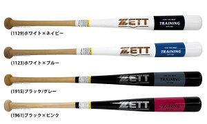 【あす楽対応】 ゼット ZETT 限定 TRAINING 木製 トレーニング バット BTT1…