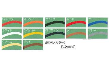 久保田スラッガー 皮ひも(軟式) E-2 野球部 秋季大会 野球用品 スワロースポーツ