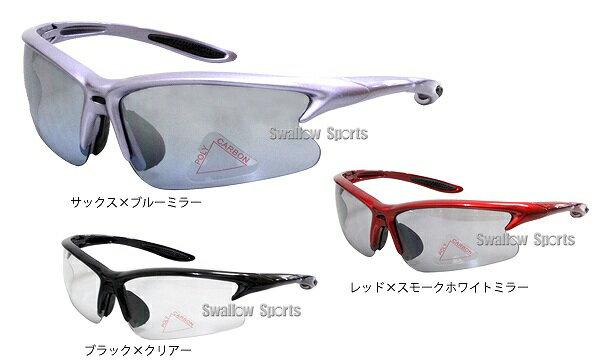 玉澤 タマザワ サングラス LF-3306 野球 サングラス スポーツ 野球部 野球用品 スワロースポーツ