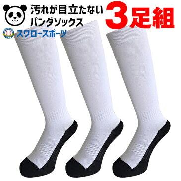 【あす楽対応】 セール 半額 ベースボールソックス 3足組 パンダ ソックス 靴下 ジュニア用 一般用 KM-3004B 靴下 レッグウェア 少年野球 野球部 野球用品 スワロースポーツ
