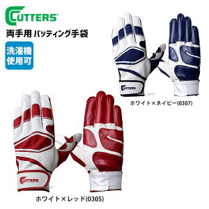 CUTTERS パワーコントロール B440 [両手用]