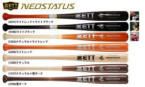 【あす楽対応】 ゼット ZETT 限定 ネオステイタス 硬式 木製 バット BWT1411N …