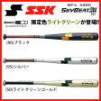 SSK エスエスケイ スカイビート 硬式 金属 バット 31KWF-L SBK3115 バット 硬式用 金属バット ssk ksebt ■TRZ 野球用品 スワロースポーツ