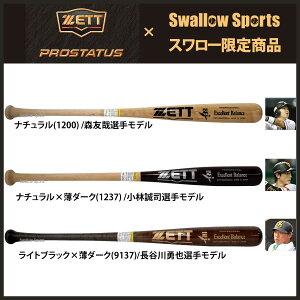 【あす楽対応】 ゼット ZETT スワロー限定 硬式 木製 バット エクセレント バランス B…
