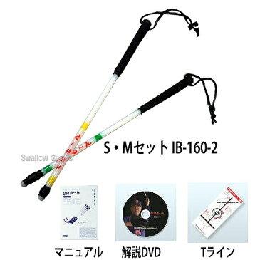 【あす楽対応】 久保田スラッガー なげる〜ん S・Mセット IB-160-2 打撃練習用品 野球部 野球用品 スワロースポーツ
