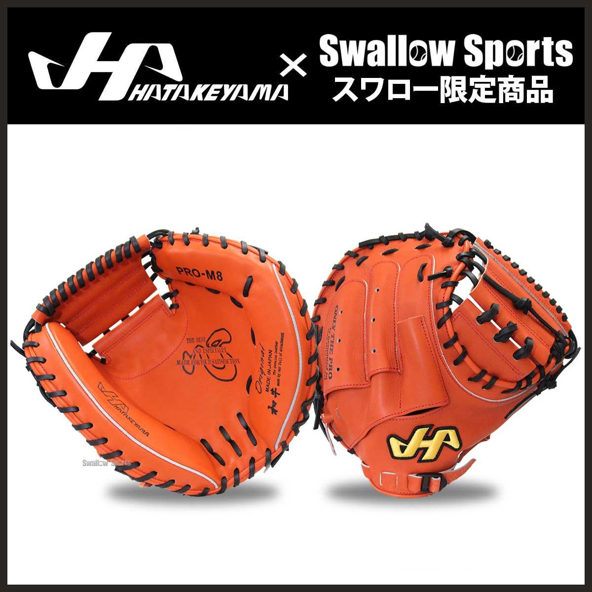 【あす楽対応】 ハタケヤマ スワロー限定 硬式 キャッチャー ミット KSO-8-SW3 野球用品 スワロースポーツ:野球用品専門店スワロースポーツ