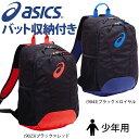 アシックス ベースボール ASICS ジュニア用 バックパック M B...