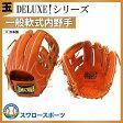 玉澤 タマザワ 軟式 グラブ DELUXE 内野手用 中型 TDXG-36 軟式グローブ 野球用品 スワロースポーツ