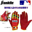 【あす楽対応】 フランクリン バッティンググローブ CFX 両手用 20562 バッティンググローブ 手袋 野球用品 スワロースポーツ