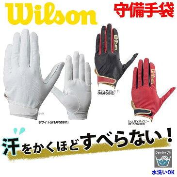 ウィルソン 守備手袋 守備用手袋 (片手用)一部高校野球対応 WTAFG030x wilson 手袋 野球部 野球用品 スワロースポーツ