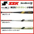 SSK エスエスケイ 中学硬式金属製バット SKYBEAT 31K スカイビート 31K WF-L JH 中学生用 SBK31JH16 野球用品 スワロースポーツ