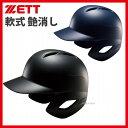 ゼット ZETT 野球 ヘルメット 艶消し つや消し 軟式 両耳 打者用 ※一部受注生産 BHL371 ヘルメット 両耳 ZETT 野球部 野球用品 スワロースポーツ