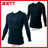 【あす楽対応】 ゼット ZETT 限定 フィット アンダーシャツ 丸首 長袖 BO928ZL ウェア ファッション ウエア 野球用品 スワロースポーツ