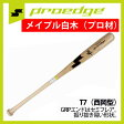 【あす楽対応】 SSK エスエスケイ 限定 硬式 木製バット メイプル材 BFJマーク入り PE650BTA 野球用品 スワロースポーツ