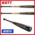 【あす楽対応】 ゼット ZETT 軟式 FRP製 バット ブラックキャノン Z BCT30785 軟式用 野球用品 スワロースポーツ■ftd