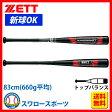 ゼット ZETT 軟式 FRP製 バット ブラックキャノン ST BCT31783 軟式用 野球用品 スワロースポーツ 【SALE】■ftd