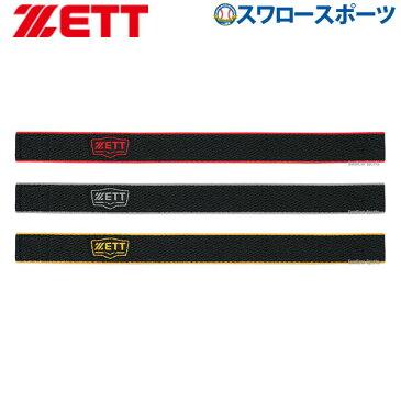 ゼット ZETT ストッキング ホルダー BOX150 ウエア ウェア ZETT 野球部 お年玉や、冬のボーナスのお買い物にも 野球用品 スワロースポーツ
