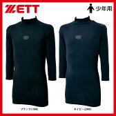 【あす楽対応】 ゼット ZETT 限定 少年用 フィット アンダーシャツ ハイネック 7分袖 BO925ZJ ウェア ウエア スポーツ ファッション 野球用品 スワロースポーツ