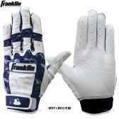 フランクリン バッティンググローブ CFXモデル 両手用 20635 手袋 バッティンググローブ 手袋 野球用品 スワロースポーツ