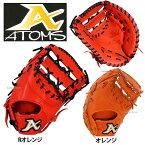 ATOMS アトムズ 硬式用 ファースト ミット Global Line AGL-301 ShiN 野球用品 スワロースポーツ