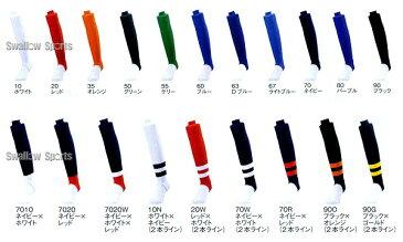 SSK エスエスケイ ローカットストッキング リブ編み YA2201 ウエア ウェア ssk 野球部 お年玉や、冬のボーナスのお買い物にも 野球用品 スワロースポーツ