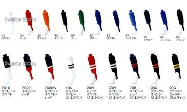 SSK エスエスケイ ジュニア レギュラーカットストッキング 少年用 リブ編み YA2210J ウエア ウェア ssk 野球部 少年野球 お年玉や、冬のボーナスのお買い物にも 野球用品 スワロースポーツ