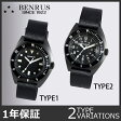 BENRUS(ベンラス) 正規品【1年保証】  TYPE1,TYPE2 (タイプ1,タイプ2) ブラックモデル ミリタリーウォッチ 腕時計 64854,64873