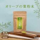 小豆島産オリーブの葉粉末30g【ひなた食品】