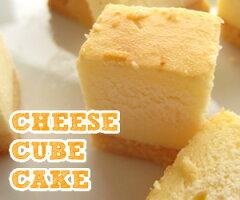 【訳ありスイーツ】チーズ キューブケーキ 500g!ベイクド チーズケーキ