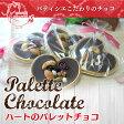 【あす楽】【20個以上まとめ買いで送料無料】菓子工房こいづみハートのゴールドパレットチョコバレンタインデー