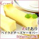 【訳ありスイーツ】わけありベイクドチーズケーキバー 500g(9〜;13本)〜;チーズケーキバー〜;…