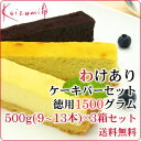 【送料無料】わけありケーキバー500g(9?13本)×3種 1500gセット 味・品質は一級品