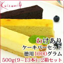 わけありケーキバー 1000gセット500g(9?13本)×3種から【2つ】お好みの組み合わせが選べる!味・品質は一級品