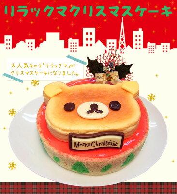 いつものリラックマケーキがクリスマスバージョンで新登場☆【12/17まで】リラックマスペシャル...