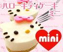 とってもキュートなミニサイズのキティケーキ♪クリーミーなレアチーズケーキハローキティ ケー...