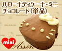 【あす楽】ハローキティ モノクロミニケーキチョコレート?チョコレートケーキ?【ハローキティ】【スイーツ】【スィーツ】【おもたせ・おみやげに最適】