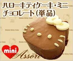 ちょっと大人の雰囲気♪キティケーキミニのチョコレートケーキハローキティ ケーキ ミニ チョコ...