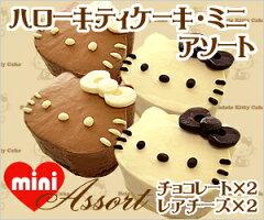 ハローキティ モノクロミニケーキアソート(チョコレート×2・レアチーズ×2)〜チョコレートケ...