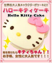 お子様、女性に大人気!!!ハローキティケーキ!!【お誕生日ケーキ,プレゼント】ハローキティ...