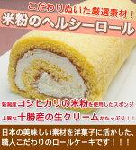 米粉のヘルシーロール
