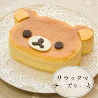 リラックマ チーズケーキ〜スフレチーズケーキ〜【スイーツ】【スィーツ】【おもたせ・おみやげに最適】