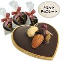 菓子工房こいづみハートのゴールドパレットチョコ【2021バレンタインデー】