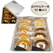 ロイヤルケーキ(10個セット)