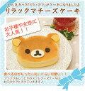 癒し系大人気キャラクターがケーキになりました!リラックマチーズケーキ10P13jul10