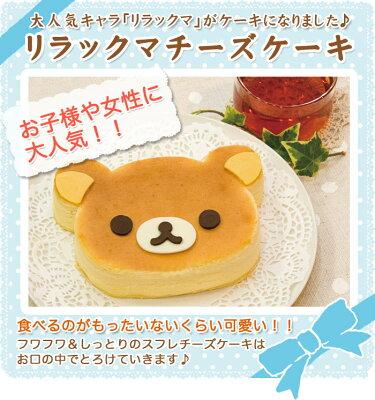 癒し系大人気キャラクターがケーキになりました!お誕生日やお祝におすすめです♪リラックマチ...